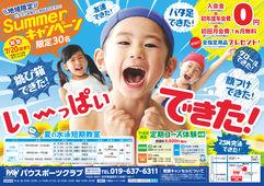 2020/06/26 夏の短期教室&入会キャンペーン