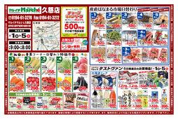 2020/07/01 青果コーナー日替わり特価市 ほか
