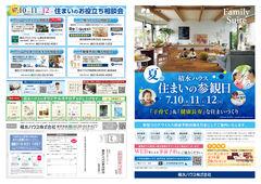 2020/06/29 夏の住まいの参観日 7/10(金)~12(日)