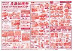 2020/07/02 産直収穫祭