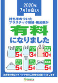 2020/07/01 7月1日よりレジ袋が有料になりました