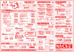 2020/07/02 七夕セール