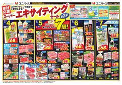 2020/07/04 スーパーエキサイティングセール第2弾!