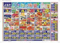 2020/07/03 夏・旬の味覚特集