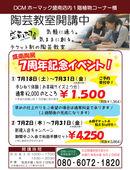 2020/07/03 陶芸教室おすすめ