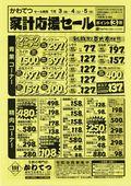2020/07/03 家計応援セール