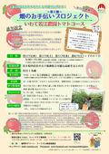 2020/07/02 畑のお手伝いプロジェクト いわて若江農園トマトコース