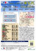 2020/07/06 コモンステージ東五代 現地説明会 7/10(金)11(土)12(日)、18(土)19(日)