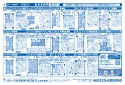 2020/07/11 おすすめマンション情報!!