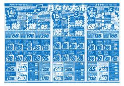 2020/07/14 つきなか大市