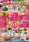 2020/07/14 火・水均一祭!
