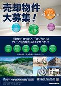 2020/07/13 売却物件大募集!!