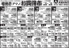 2020/07/13 号外!アマノお買得市!!