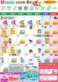 2020/08/01 8月特売カレンダー