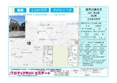 2020/08/01 月が丘新築建売住宅