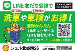 2020/08/05 LINE友だち登録キャンペーン