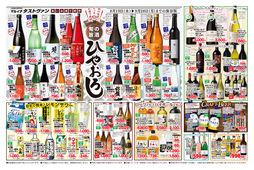 2020/08/19 【タストヴァン】旬の旨酒 ひやおろし