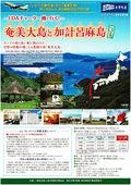 2020/08/17 いわて花巻空港発・奄美大島と加計呂麻島 3日間