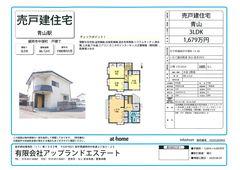 2020/08/21 中古住宅・マンション フルリフォーム物件販売!!
