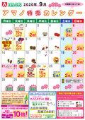 2020/09/01 9月特売カレンダー