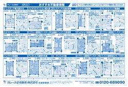 2020/09/12 おすすめマンション情報!!