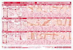 2020/09/12 おすすめ不動産情報!!