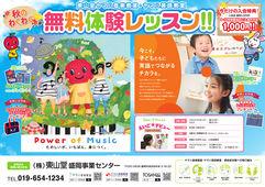 2020/09/10 「秋のわくわく無料体験レッスン」実施中!