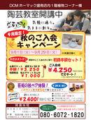 2020/09/15 陶芸教室おすすめ