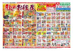 2020/09/17 秋のお彼岸