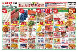 2020/09/16 秋のお彼岸準備市