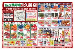 2020/09/16 青果コーナー日替わり特価市 ほか