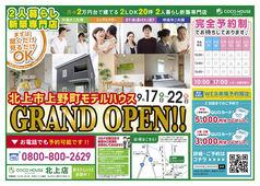 2020/09/14 ココハウス 北上市上野町モデルハウスオープン!