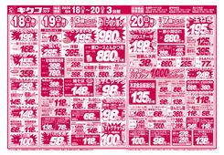 2020/09/18 金曜・土曜・日曜/スーパー得の市