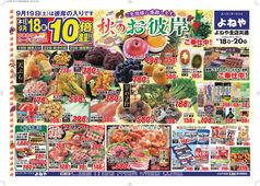 2020/09/18 18日ポイント10倍 秋のお彼岸セール