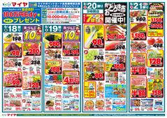 2020/09/18 秋のお彼岸