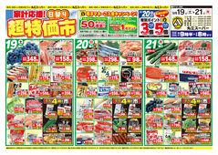 2020/09/19 秋のお彼岸セール