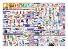 2020/09/24 むらげん 秋の健康応援セール!