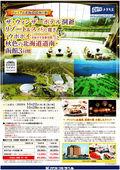 2020/09/17 10月プレミアム北海道 道南の旅 3日間【GoToトラベル】