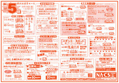 2020/09/17 秋のお彼岸セール