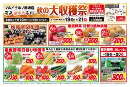 2020/09/19 産直はなまる市場 秋の大収穫祭