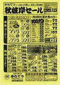 2020/09/18 秋彼岸セール