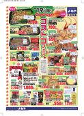 2020/09/19 コストコフェア&ワンデースペシャル