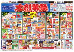 2020/09/26 大創業祭