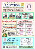 2020/11/12 三本柳の学習塾Cachette