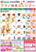 10月特売カレンダー