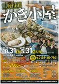 2020/10/05 三陸山田かき小屋