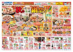 2020/10/27 秋の鍋祭り