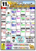 2020/10/31 ビフレイベントカレンダー
