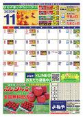 2020/11/01 11月暮らしのカレンダーとポイントプラス