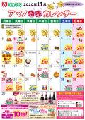 2020/11/01 11月特売カレンダー